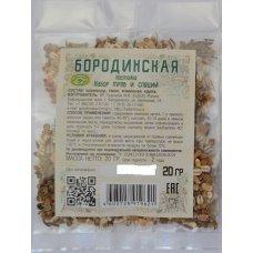 Бородинская набор трав и специй