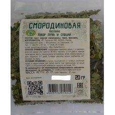 Смородиновая набор трав и специй для настаивания
