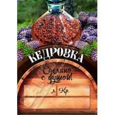 Этикетка Кедровка на бутылку