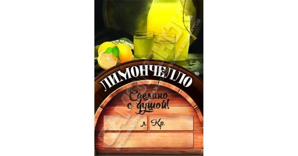 забывай, фото этикеток на бутылки алкоголя летним днем самое