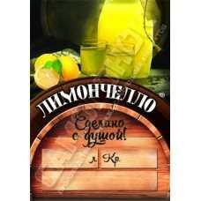 Этикетка Лимончелло на бутылку