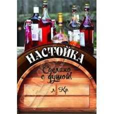 Этикетка Настойка на бутылку