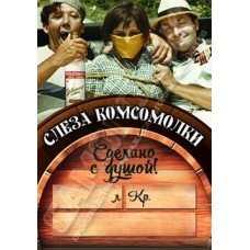 Этикетка Слеза Комсомолки на бутылку